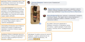 Комментарии об оливковом масле