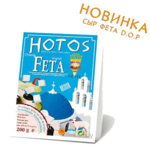 Новый сыр Фета D.O.P Hotos