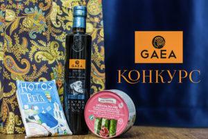 Конкурс. Греческие продукты питания. Алматы