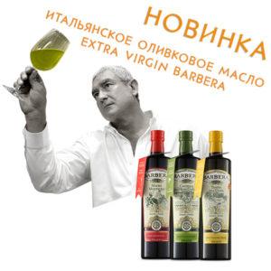Оливковые масла Extra Virgin Barbera